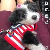狗狗牽引繩泰迪博美比熊背心式胸背帶小型犬可愛遛狗繩子狗錬用品 聖誕節全館免運