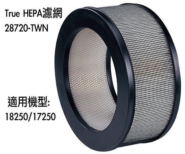Honeywell True HEPA濾網 28720-TWN 適用機型:18250.17250