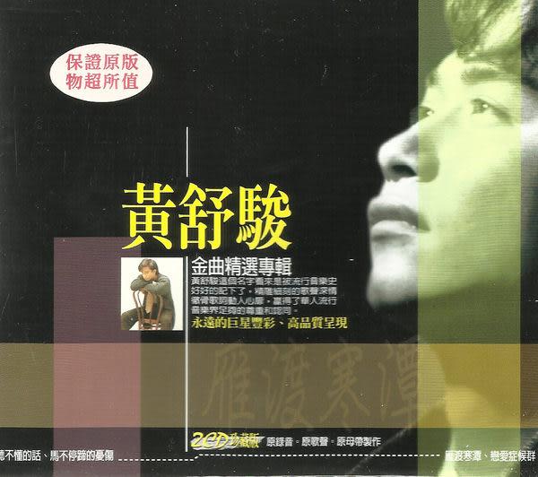 黃舒駿 金曲精選專輯 雙CD (音樂影片購)
