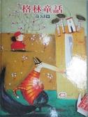 【書寶二手書T4/兒童文學_QDH】格林童話. 奇幻篇_格林兄弟