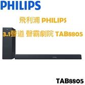 飛利浦 PHILIPS 3.1聲道 Sound Bar 智慧型 音響 劇院 TAB8805