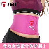 TMT運動護腰帶健身腰帶男女士護具束腰收腹帶瑜伽跑步裝備排汗夏