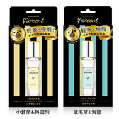 花仙子 FARCENT 香水空間織品噴霧 30ml【BG Shop】2款供選