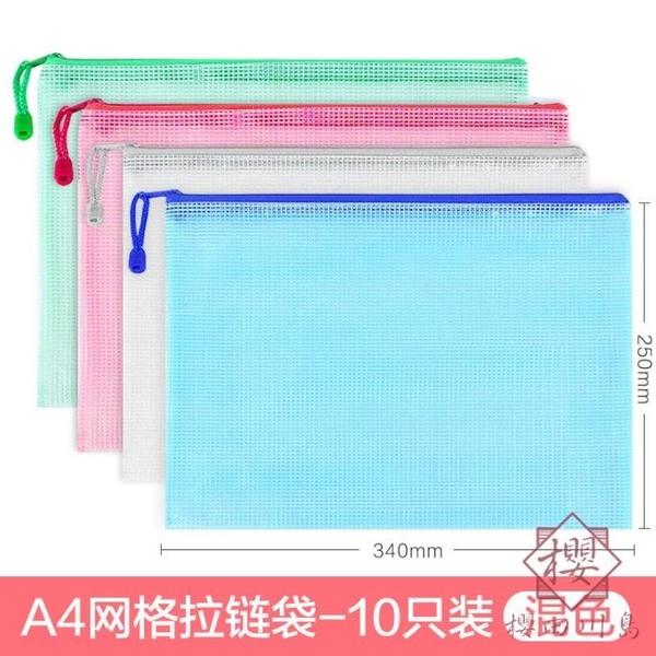 A4文件袋加厚網格拉鏈袋大容量檔案袋多層補習袋【櫻田川島】
