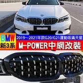 寶馬BMW新3系G20/G21滿天星中網M-POWER運動風 320 323 328 黑武士水箱格柵霸氣黑鼻頭