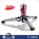 數配樂 TRIOPO 捷寶 T-1101 單腳架 支撐底架 支撐架 可當 桌上型腳架 三腳架