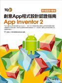 (二手書)TQC+ 創意App程式設計認證指南App Inventor 2