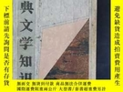 二手書博民逛書店罕見古典文學知識雜誌1994-6Y392794