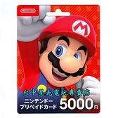 線上發卡【日本 任天堂 點數卡 可刷卡】 Nintendo 5000點 儲值卡 【Switch】台中星光電玩