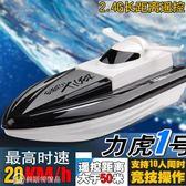 遙控船 兒童玩具遙控船超大號充電遙控船快艇高速船成人電動無線男孩禮物 YJT【創時代3C館】
