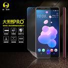 大螢膜PRO HTC U12+ 犀牛皮滿版全膠螢幕保護膜