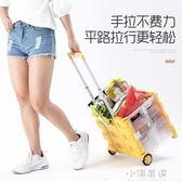 便攜購物車手拉車超市買菜車小拉車折疊收納家用輕便小推車CY『小淇嚴選』