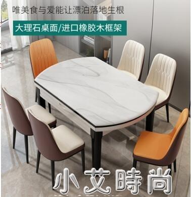 大理石餐桌椅組合實木桌子現代簡約摺疊餐桌小戶型家用伸縮圓飯桌 NMS小艾新品