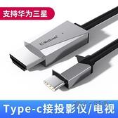 Type-C轉HDMI線typec華為高清投屏連接線Mate20ProP20P30 618促銷