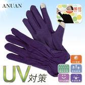 吸排 觸控 止滑手套 UV隔離 UV 對策 ANUAN