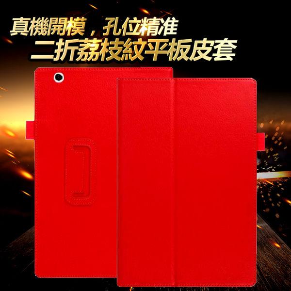 SONY Xperia Z4 Tablet 10吋 平板皮套 二折 荔枝紋 摺疊 支架 防摔 輕薄 側翻皮套 車線 簡約時尚 保護套