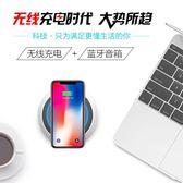 iPhoneX蘋果8Plus無線充電器二合一藍芽音箱三星小米oppo通用快充 創想數位