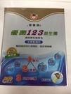 營養獅 優菌 123益生菌濃縮顆粒隨身包...