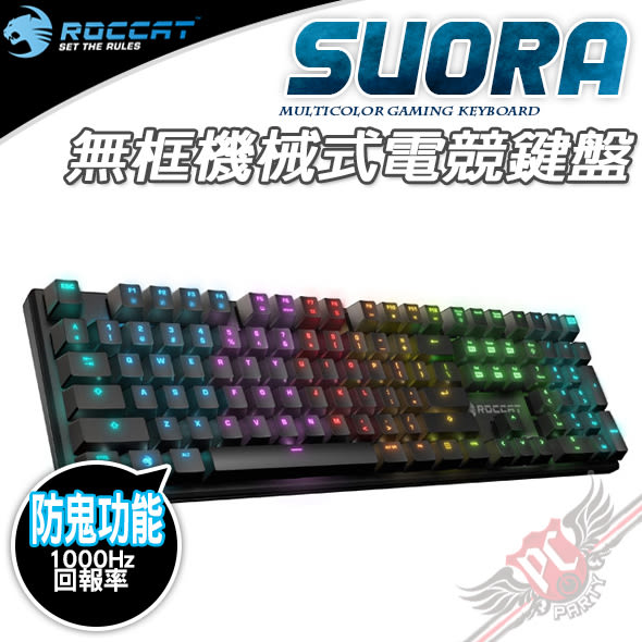 [ PC PARTY ] 德國冰豹 ROCCAT SUORA RGB 全彩版 無框機械式電競鍵盤  青軸
