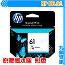 九鎮資訊 HP 61 彩色 原廠墨水匣 3050/3000/2050/2000/1050/1000