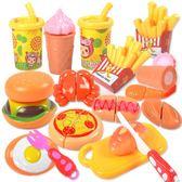 兒童過家家切水果玩具蔬菜切切看漢堡快餐女孩廚房切菜切切樂 限時八折 最后一天