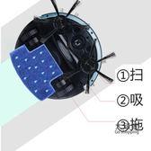 掃地機 掃地機器人家用全自動智慧擦地機干濕拖地機T 2色