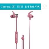 Samsung C&T ITFIT 藍牙無線耳機 DESIGNCB 藍芽耳機 頸掛式 限量特賣