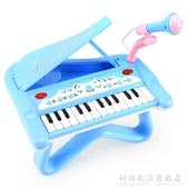 1-3歲男孩女孩益智啟蒙鋼琴玩具琴標準兒童電子琴嬰幼兒玩具話筒 科炫數位