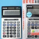 E-MORE 國家考試用計算機 JS-120GT 12位數 計算機/一台入(促350) 雙電源 商用 大視角