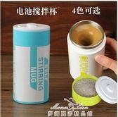 自動攪拌杯 懶人電動攪拌杯自動攪拌咖啡杯電池304不銹鋼杯2J1545 全館免運