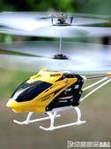 遙控飛機直升機充電兒童成人直升飛機玩具耐摔搖控防撞無人機航模QM  印象家品旗艦店