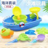 全館83折 兒童沙灘桶玩具套裝沙灘洗澡戲水小船海洋船玩水玩沙子決明子工具