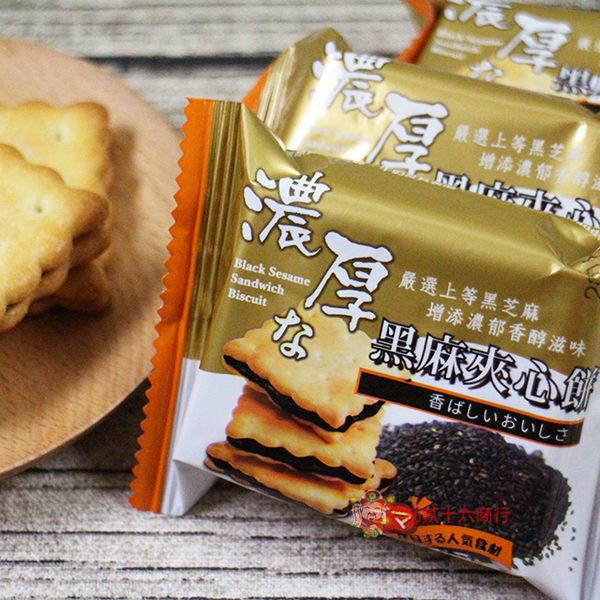 味覺百撰 濃厚黑麻夾心餅300g【0216零食團購】G489-0.5