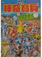 二手書博民逛書店 《神奇寶貝迷宮遊戲1》 R2Y ISBN:9575953525│相原和典