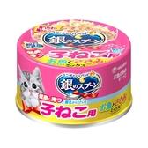 銀湯匙  幼貓罐  魚肉雞胸肉 口味