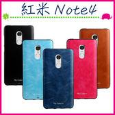 Xiaomi 紅米Note4 逸彩純色系列手機殼 貼皮保護殼 矽膠手機套 復古皮紋保護套 簡約背蓋