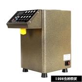 糖果機 果糖機 商用台灣奶茶店設備定量機精準16格全自動果糖定量機 1995生活雜貨NMS