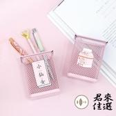 粉色筆筒創意文字筆桶小清新可愛桌面化妝刷收納桶女【君來佳選】