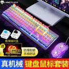真機械鍵盤滑鼠套裝青軸黑軸電競游戲有線臺...