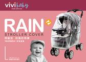 ViVibaby 開窗型 嬰兒車防雨罩-L 旗艦型推車適用