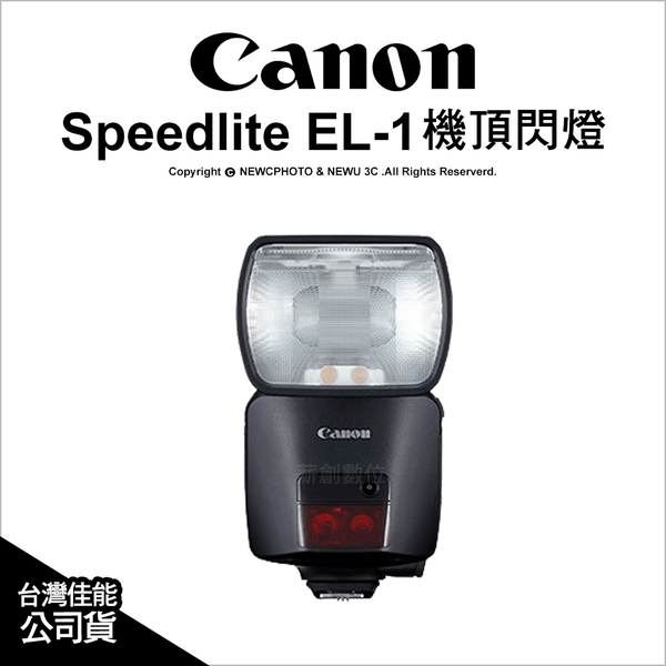 Canon 佳能 SpeedLite EL-1 閃光燈 機頂閃燈 GN60 公司貨【可刷卡】薪創數位