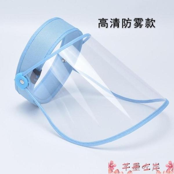 防護面罩疫情隔離防護帽防飛沫唾沫面具男女高清透明面罩空頂帽護臉 芊墨 上新