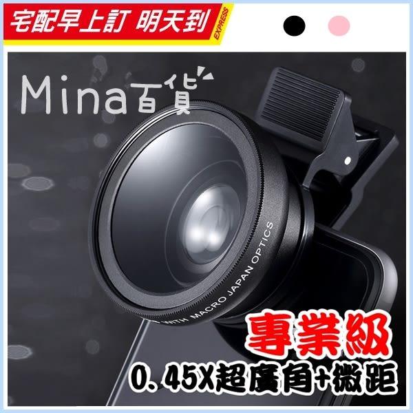 ✿mina百貨✿ 0.45x超廣角+12.5微距 外置 手機鏡頭 二合一 外接 自拍神器 短夾款 【C0099】