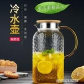 冷水壺玻璃水壺涼水壺耐高溫家用茶壺耐熱防爆涼白開水杯紮壺套裝YYJ 【雙11特惠】