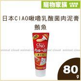寵物家族-日本CIAO啾嚕乳酸菌肉泥膏 鮪魚80g
