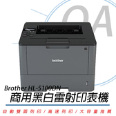 【高士資訊】BROTHER HL-L5100DN A4 商用 高速大印量 黑白雷射 印表機