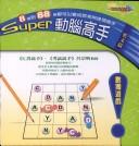 二手書博民逛書店 《Super動腦高手: 數獨遊戲. 英文篇》 R2Y ISBN:9867047222│城邦出版集團