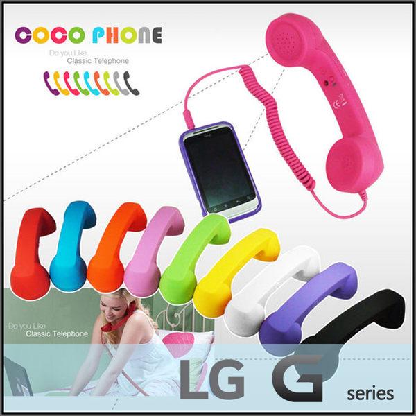 ※COCO Phone 復古電話筒/手機外接話筒/LG G2 D802/mini D620/G3 D855/G3 Beat/G4 H815/G4c H522Y/Stylus/Beat