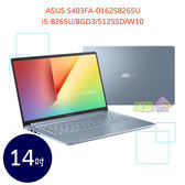ASUS S403FA-0162S8265U 14吋 ◤0利率◢ VivoBook 14 筆電 (i5-8265U/8GD3/512SSD/W10) 冰河藍