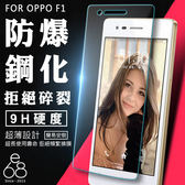E68精品館 9H 鋼化玻璃 貼 OPPO F1 保護貼 玻璃膜 鋼化 膜 9H 鋼化貼 螢幕 防刮 保護膜